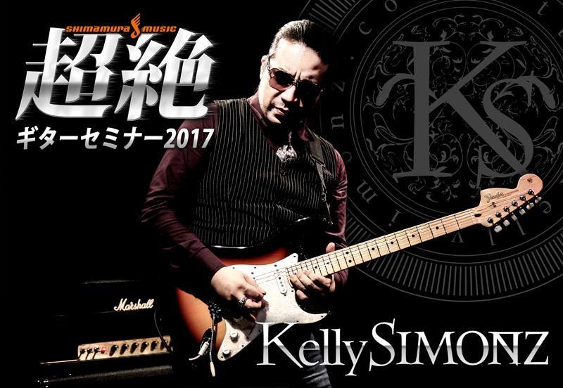 ケリー・サイモン超絶ギターセミナー