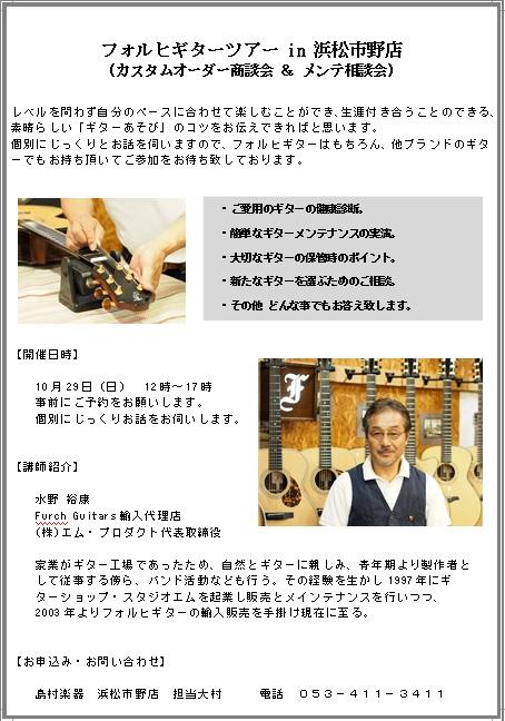 フォルヒギターツアー in 浜松市野店