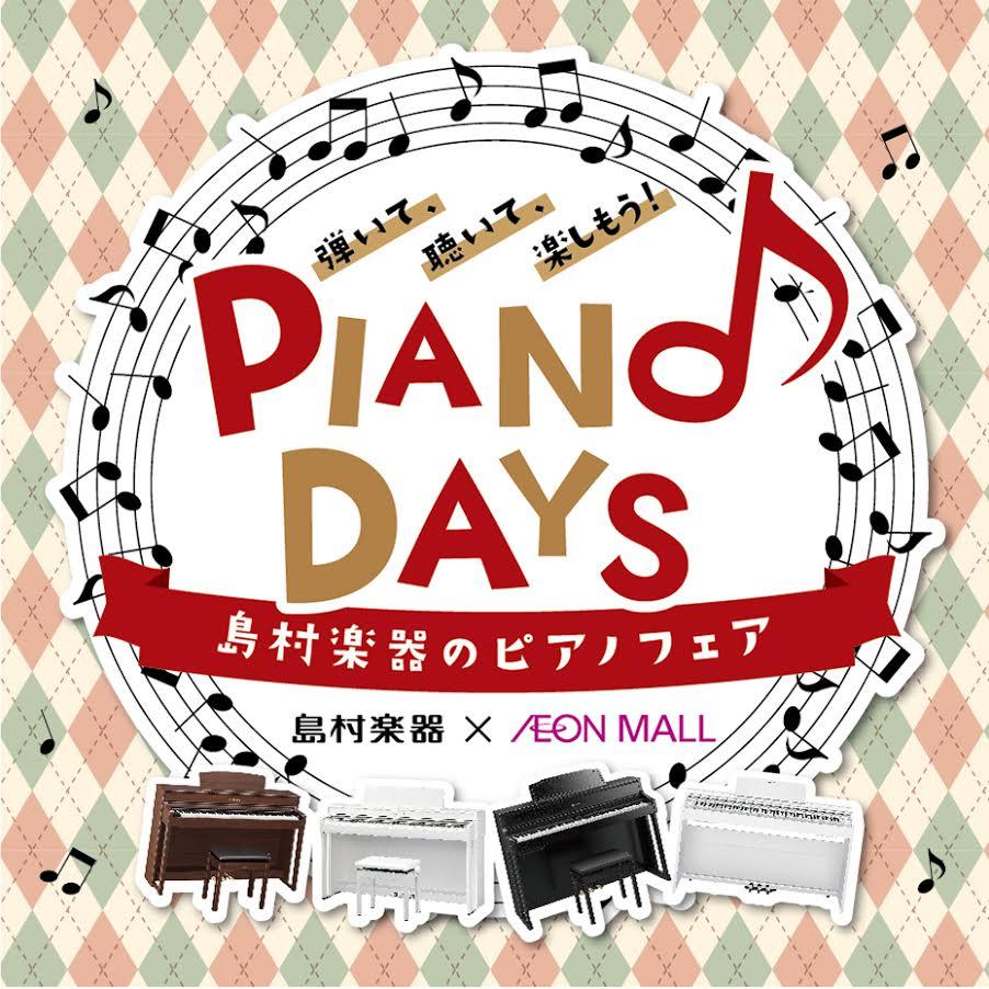 秋の電子ピアノフェア「PIANO DAYS」開催!