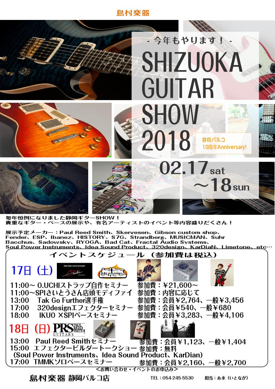 静岡ギター SHOW2018