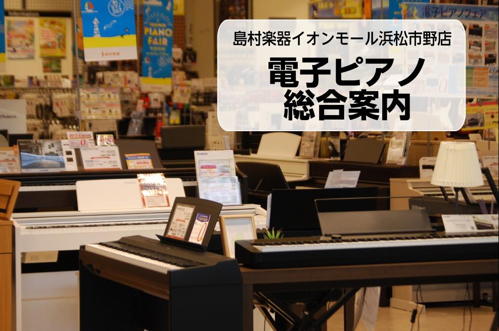 島村楽器イオンモール浜松市野店電子ピアノ