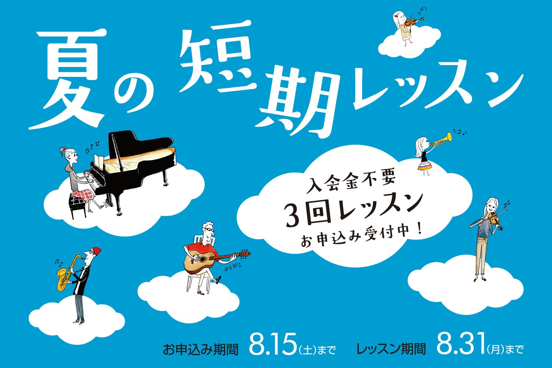 島村楽器イオンモール浜松市野店 音楽教室 夏の短期レッスン