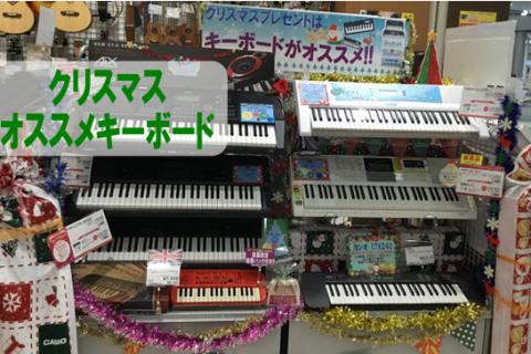 島村楽器イオンモール浜松市野店クリスマスキーボード