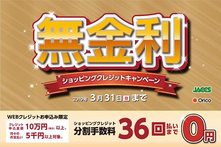 島村楽器イオンモール浜松市野店無金利キャンペーン