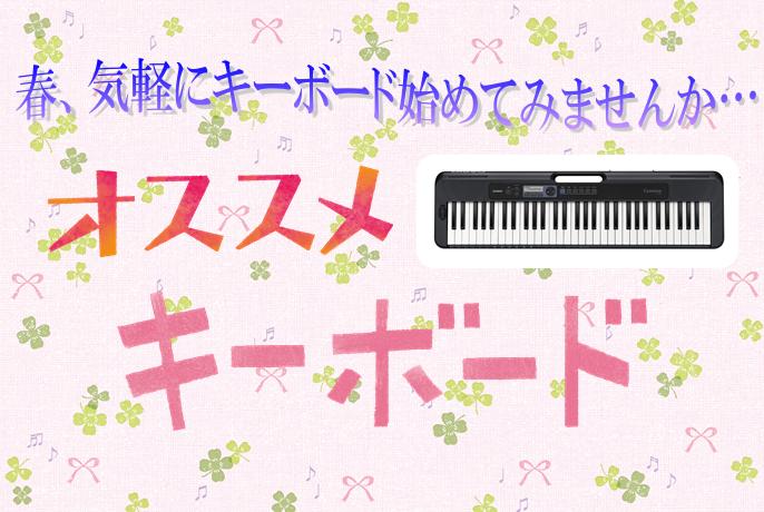 島村楽器イオンモール浜松市野店キーボード
