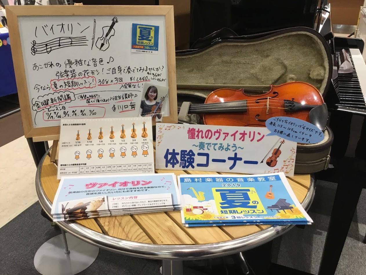 島村楽器イオンモール浜松市野店 ヴァイオリン