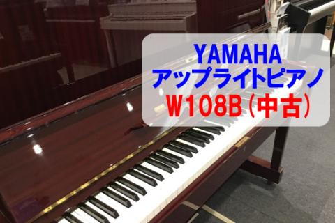 島村楽器イオンモール浜松市野店アップライトピアノ