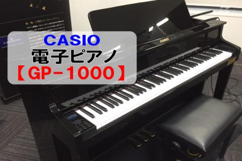 島村楽器イオンモール浜松市野店で電子ピアノGP-1000