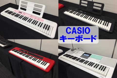 カシオキーボード島村楽器イオンモール浜松市野店