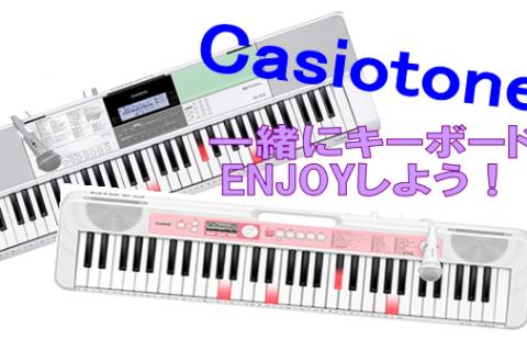 島村楽器イオンモール浜松市野店カシオキーボード