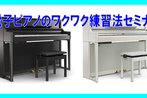 電子ピアノローランドLX706GP