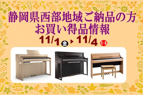 電子ピアノフェア島村楽器イオンモール浜松市野店