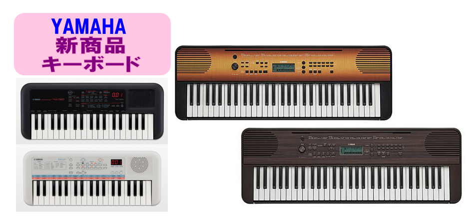 PSS-A50・PSS-E30・PSR-E360島村楽器イオンモール浜松市野店キーボード