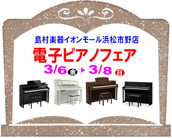 島村楽器イオンモール浜松市野店ピアノフェア