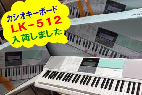 島村楽器イオンモール浜松市野店LK-512