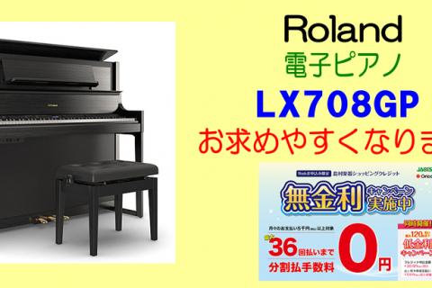 島村楽器イオンモール浜松市野店LX708GP