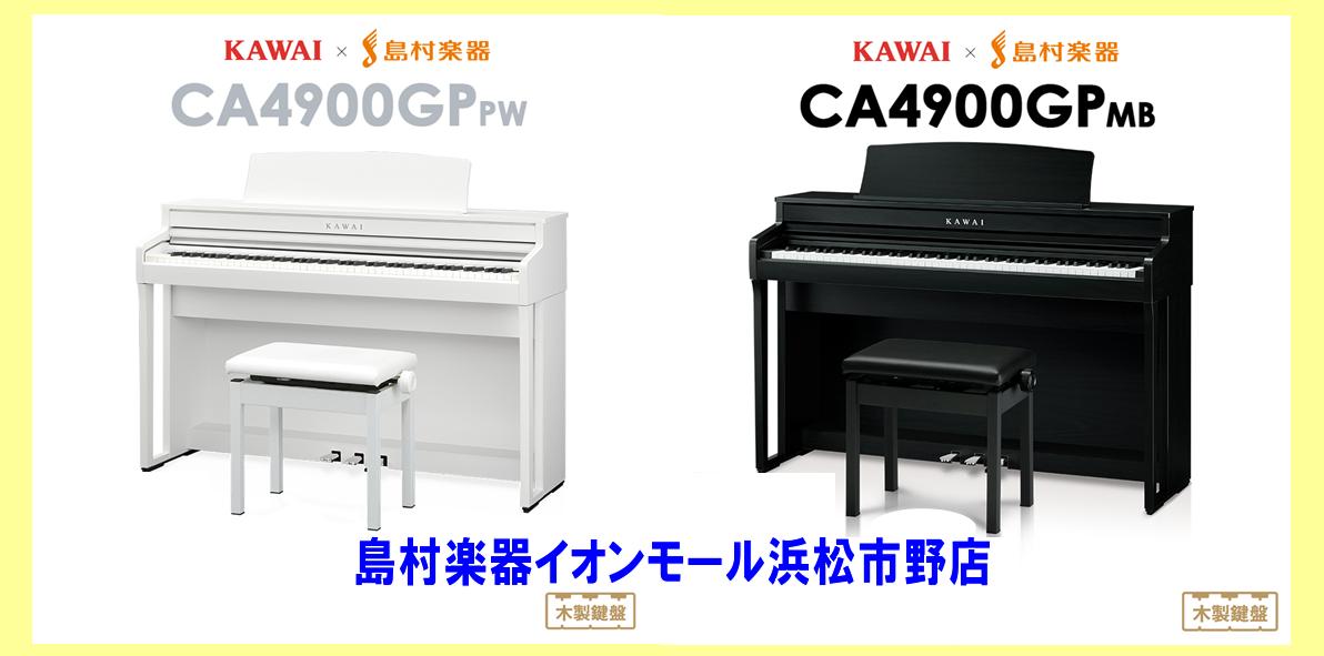 島村楽器イオンモール浜松市野店カワイCA4900GP