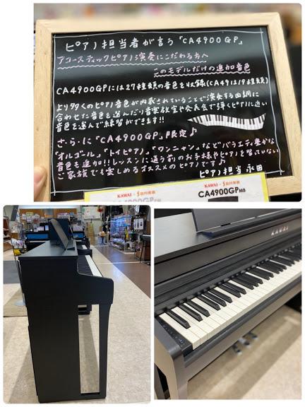 島村楽器イオンモール浜松市野店【カワイ CA4800GP】