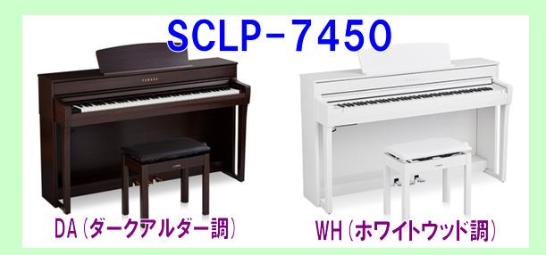 島村楽器イオンモール浜松市野店電子ピアノヤマハSCLP-7450