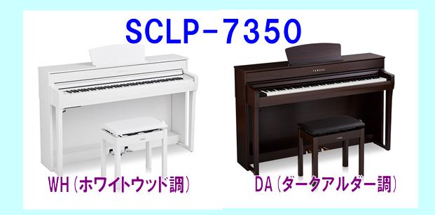 島村楽器イオンモール浜松市野店ヤマハSCLP7350