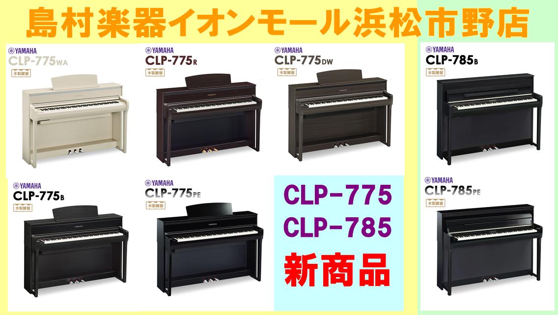 ヤマハクラビノーバCLP-775・CLP785浜松市野店