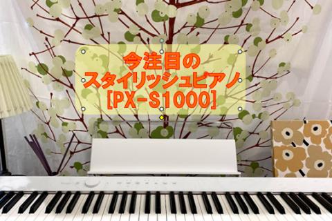 カシオ【PX-S1000】島村楽器イオンモール浜松市野店ピアノ