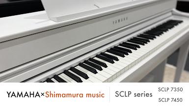 島村楽器イオンモール浜松市野店ヤマハ電子ピアノ【SCLP7350】【SCLP7450】