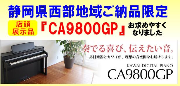 電子ピアノカワイ【CA9800GP】浜松市野店
