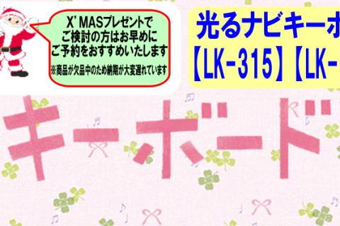 島村楽器イオンモール浜松市野店キーボードクリスマスプレゼント