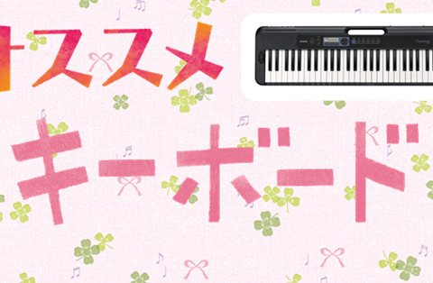 島村楽器イオンモール浜松市野店カシオキーボード【ST-S300】
