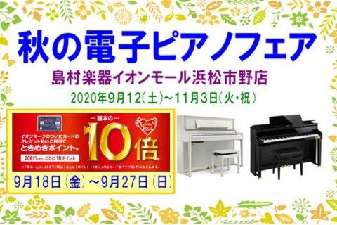 島村楽器イオンモール浜松市野店電子ピアノフェア