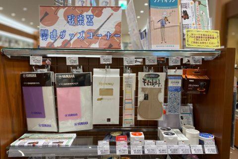 島村楽器イオンモール浜松市野店弦楽器コーナー