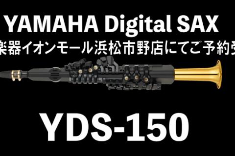 島村楽器イオンモール浜松市野店【YDS-150】