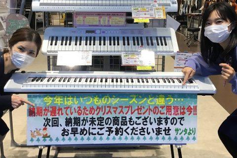 カシオキーボード CT-S300 CTK240 担当 高見・永田 島村楽器イオンモール浜松市野店