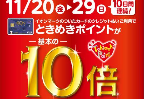 島村楽器イオンモール浜松市野店イオンカード10倍