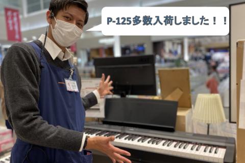 島村楽器イオンモール浜松市野店電子ピアノヤマハ『P-125』