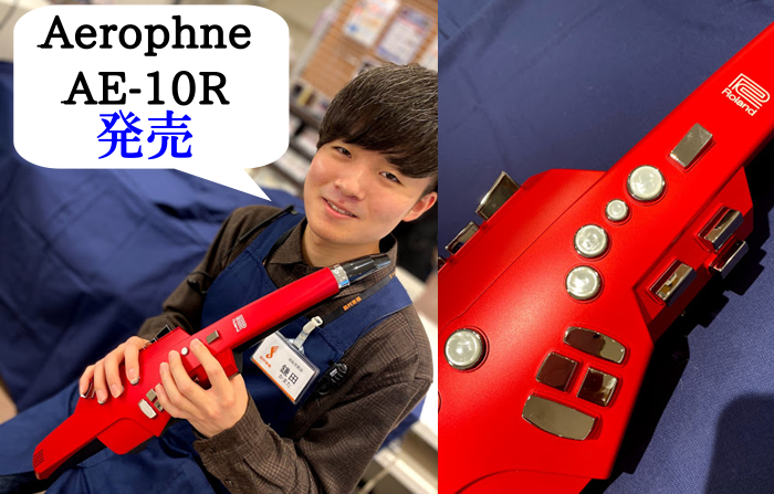 島村楽器イオンモール浜松市野店AE-10R