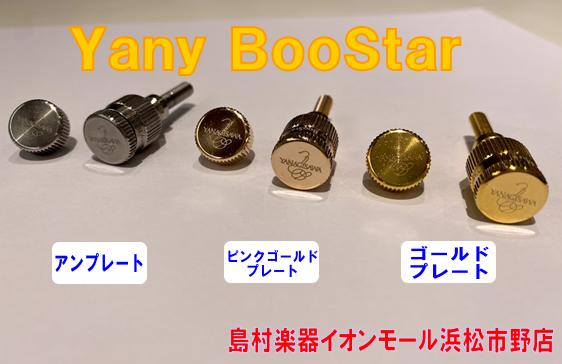 【ヤニーブースター】島村楽器イオンモール浜松市野店