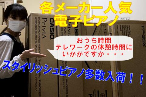 島村楽器イオンモール浜松市野店スタイリッシュピアノ