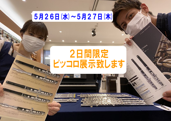 島村楽器イオンモール浜松市野店ピッコロ