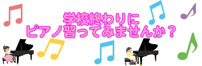 習い事 コロナ 【アフターコロナの習い事はどうなる?】音楽レッスンの変化や事例をご紹介