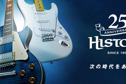 HISTORY最高位グレード「HGシリーズ」入荷しました!