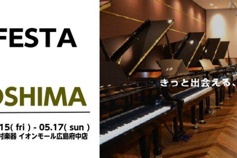 ピアノフェスタ2020