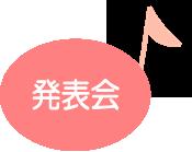 ピアノ教室の発表会・コンクールなどイベント紹介