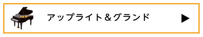 アップライトピアノ・グランドピアノ情報