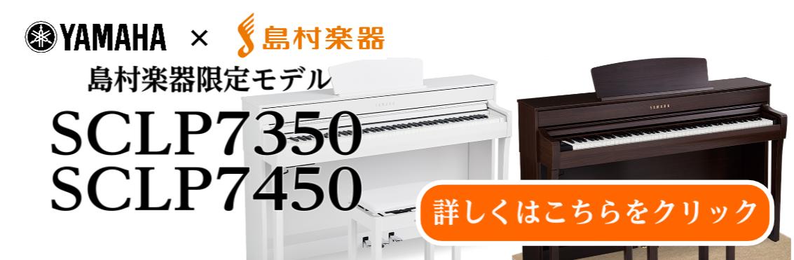 島村楽器×YAMAHAコラボモデル「SCLP7350、SCLP7450 」