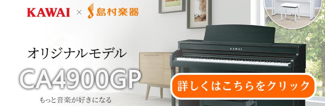 島村楽器×KAWAIコラボモデル「CA4900GP」