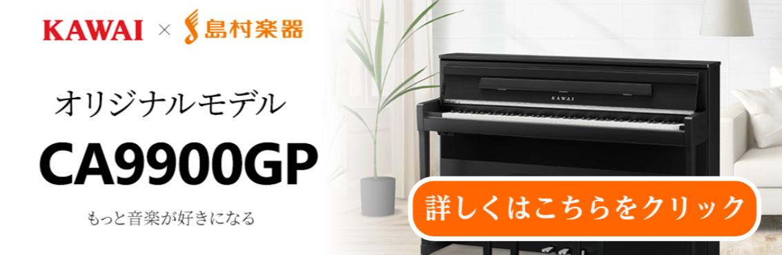 島村楽器×KAWAIコラボモデル「CA9900GP」