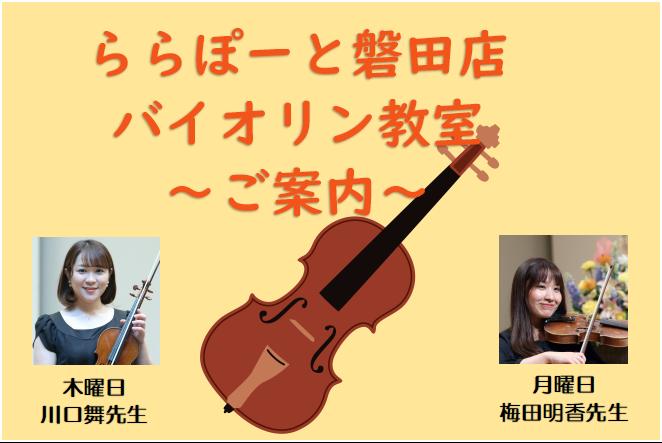 磐田店バイオリン教室