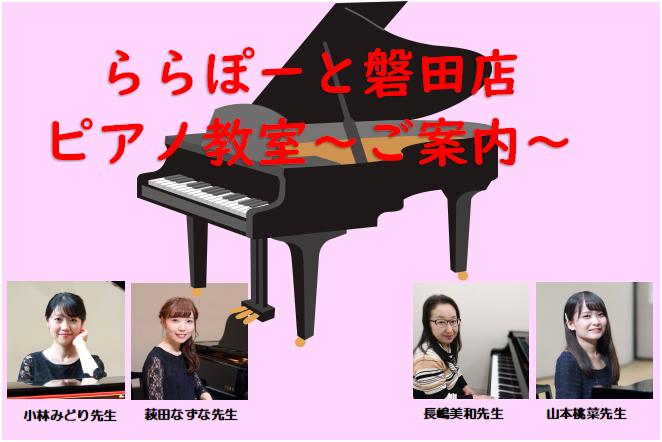 磐田店ピアノ教室